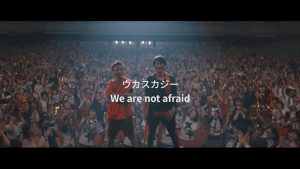 ウカスカジー「We are not afraid」Music Video